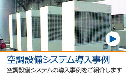 空調設備システム導入事例