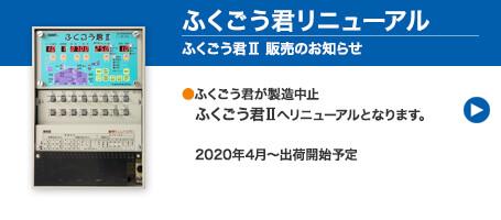 【ふくごう君リニューアル】ふくごう君Ⅱ販売のお知らせ