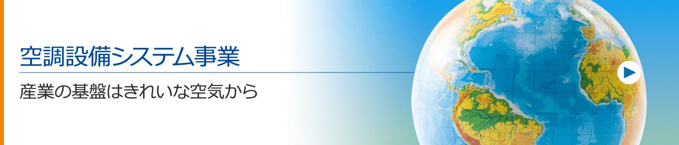 空調設備システム事業:産業の基盤はきれいな空気から